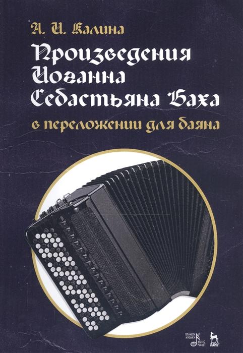 Калина А. Произведения Иоганна Себастьяна Баха в переложении для баяна Ноты