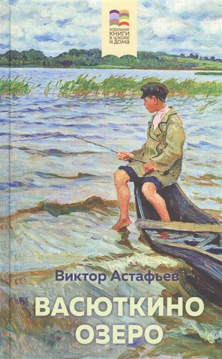Астафьев В. Васюткино озеро издательство аст рассказы для детей васюткино озеро в п астафьев
