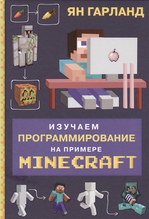 Купить Изучаем программирование на примере Minecraft, Бомбора, Техника