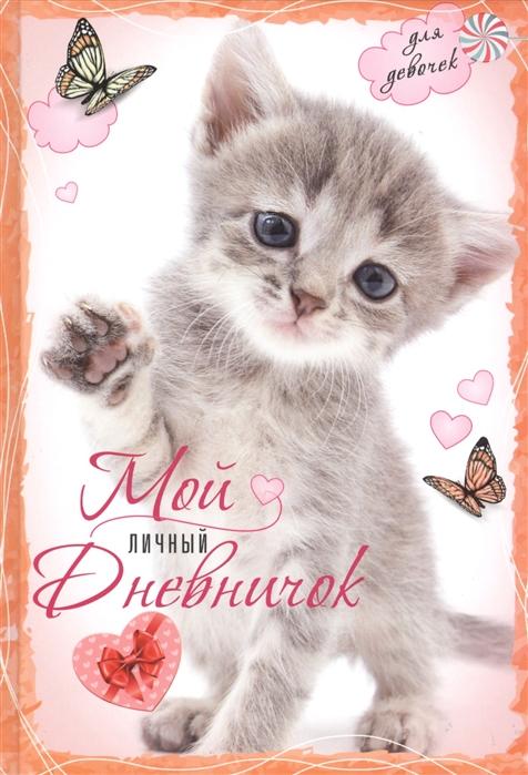 Мой личный дневничок Для девочек Котенок с бабочками, Центрполиграф, Дневники. Альбомы. Анкеты  - купить со скидкой