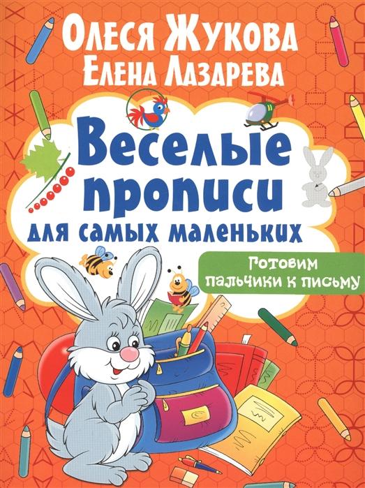 Жукова О., Лазарева Е. Готовим пальчики к письму готовим пальчики к письму