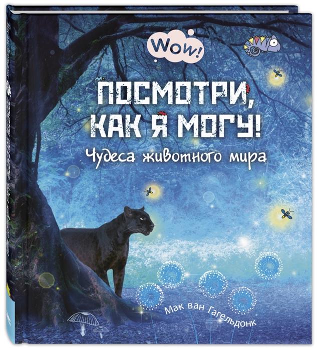 Купить Посмотри как я могу Чудеса животного мира, Энас-Книга, Естественные науки