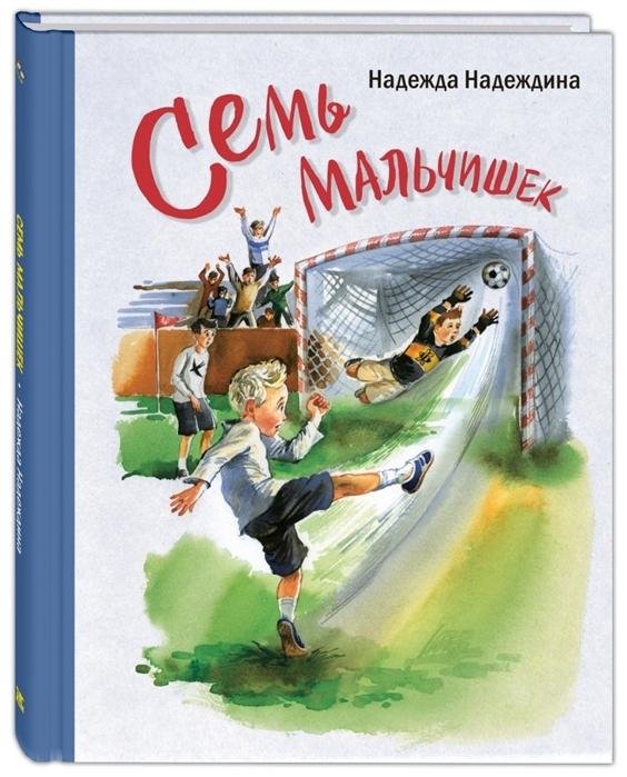 Купить Семь мальчишек Рассказы, Энас-Книга, Проза для детей. Повести, рассказы