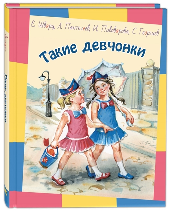 Купить Такие девчонки Рассказы, Энас-Книга, Проза для детей. Повести, рассказы