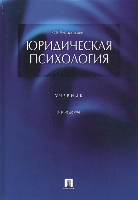 Чуфаровский Ю. Юридическая психология Учебник юридическая литература