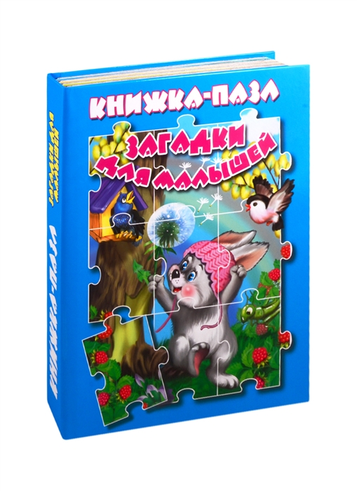 Купить Загадки для малышей Книжка-пазл, Мозайка, Книги со сборными фигурками