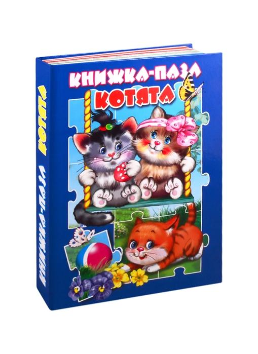 Купить Котята Книжка-пазл, Мозайка, Книги со сборными фигурками