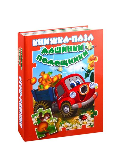 Купить Машинки-помощники Книжка-пазл, Мозайка, Книги со сборными фигурками