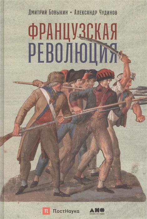 Бовыкин Д., Чудинов А. Французская революция недорого