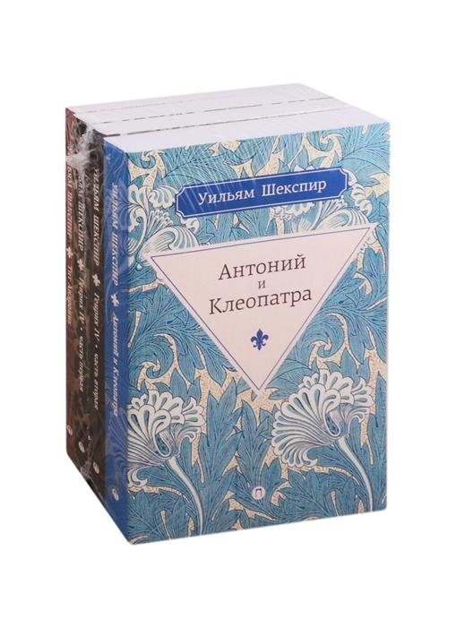 Фото - Шекспир У. Серия Весь Шекспир комплект из 4 книг серия мария нуровская мировой бестселлер комплект из 4 книг