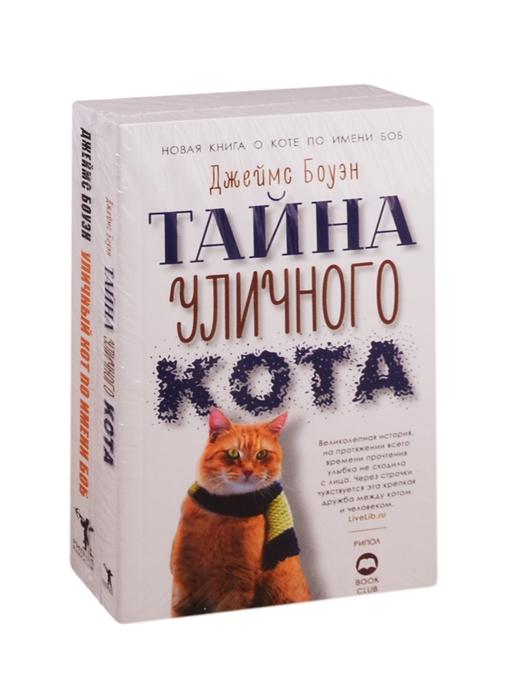Боуэн Дж. Серия Кот Боб комплект из 2 книг