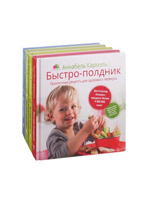Фото - Карамель А. Серия Рецепты для самых маленьких комплект из 4 книг серия мария нуровская мировой бестселлер комплект из 4 книг