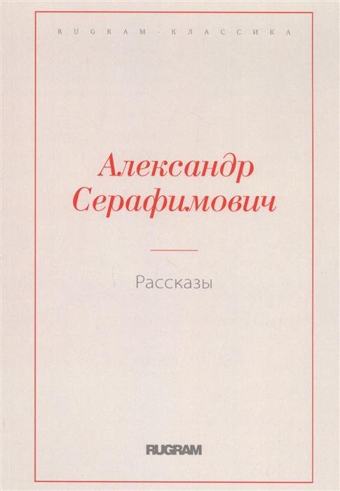 Серафимович А. Александр Серафимович Рассказы серафимович а скитания