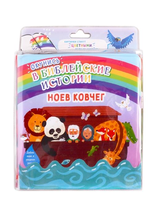 Купить Окунись в Библейские истории Ноев ковчег Книжка-игрушка для купания, Российское Библейское Общество, Книги - игрушки