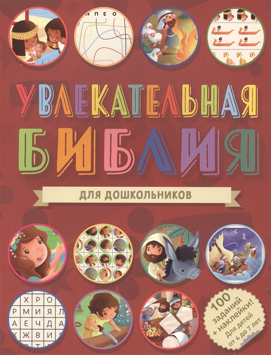 Ламур С. (худ.) Увлекательная Библия для дошкольников 100 заданий наклейки элеонора шах ламур