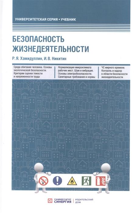 Хамидуллин Р., Никитин И. Безопасность жизнедеятельности Учебник лобачев анатолий иванович безопасность жизнедеятельности учебник для вузов