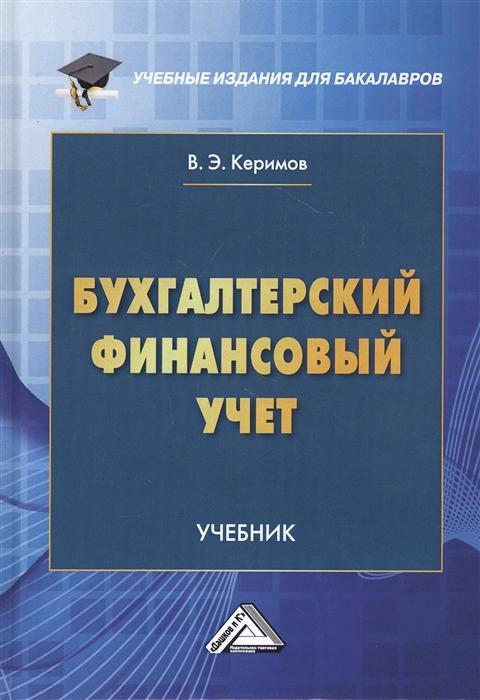 Керимов В. Бухгалтерский финансовый учет Учебник недорого
