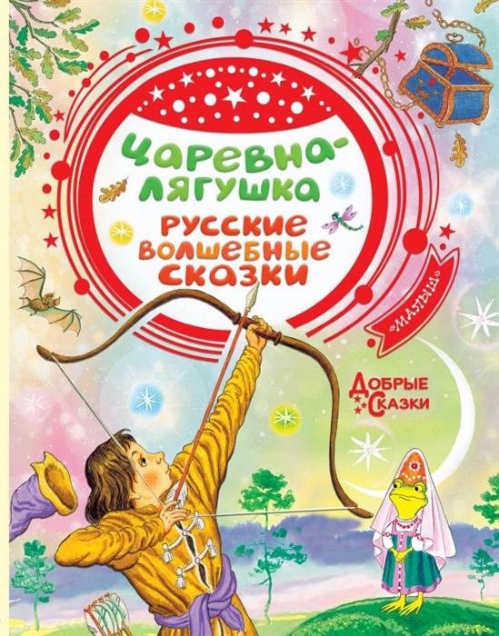 Купить Царевна-лягушка Русские волшебные сказки, АСТ, Сказки