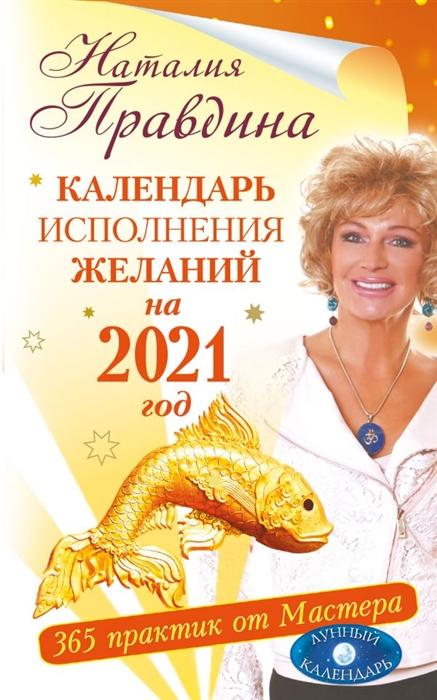 Правдина Н. Календарь исполнения желаний на 2021 год 365 практик от Мастера Лунный календарь