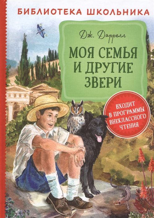 Даррелл Дж. Моя семья и другие звери Повесть художественные книги росмэн книга моя семья и другие звери даррелл дж