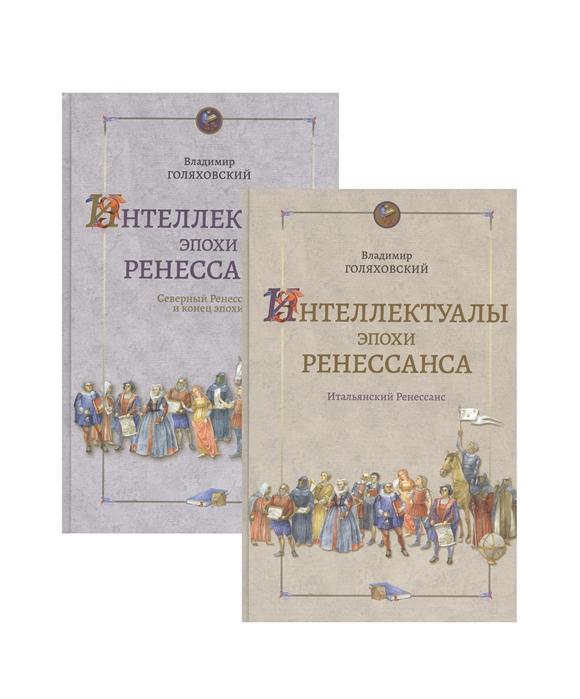 Фото - Голяховский В. Интеллектуалы эпохи Ренессанса том 1 Итальянский Ренессанс в 2-х книгах брантом галантные дамы в 2 х книгах