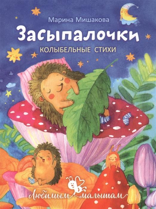 Купить Засыпалочки Колыбельные стихи, Свято-Елисаветинский монастырь, Минск, Стихи и песни