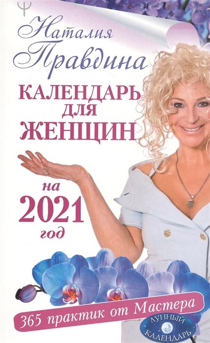 Правдина Н. Календарь для женщин на 2021 год 365 практик от Мастера Лунный календарь