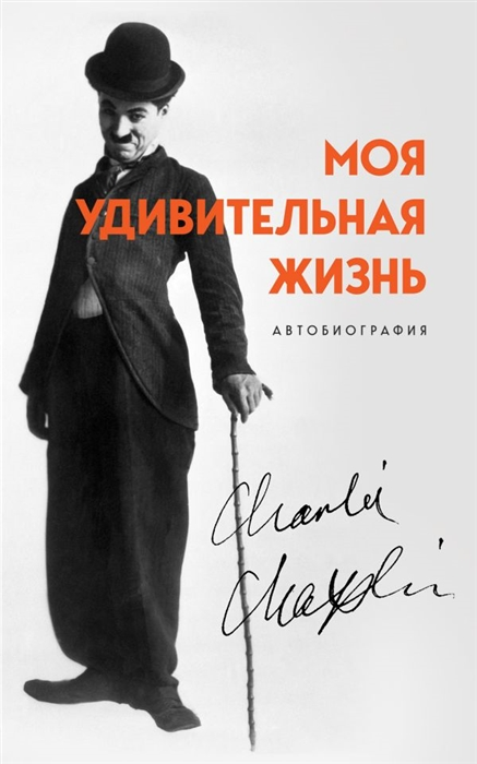 Чаплин Ч. Моя удивительная жизнь Автобиография Чарли Чаплина фото с автографом чарли чаплина