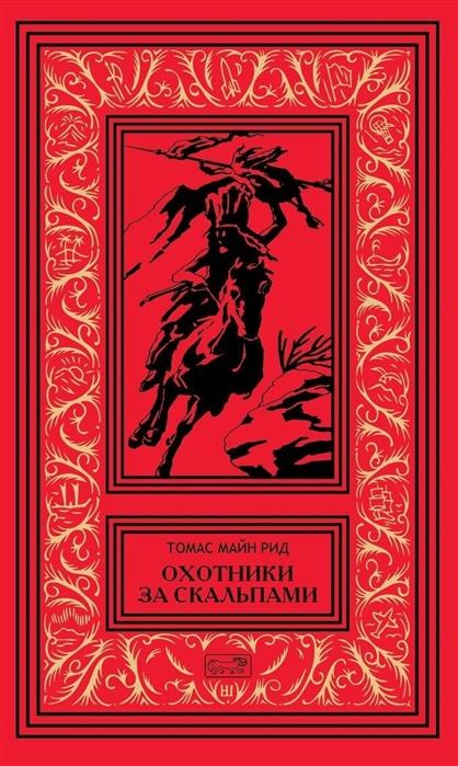 Фото - Майн Рид Т. Охотники за скальпами Бандолеро Поэзия майн рид т охотники за скальпами бандолеро поэзия