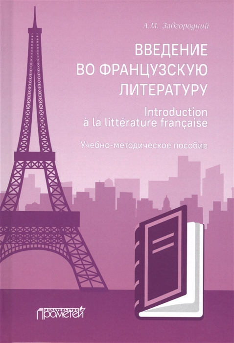 Завгородний А. Введение во французскую литературу Introduction a la litterature francaise учебно-методическое пособие 1 set scooter rear back fender mudguard screws rubber cap electric screw plug cover for xiaomi mijia m365 electric scooter parts
