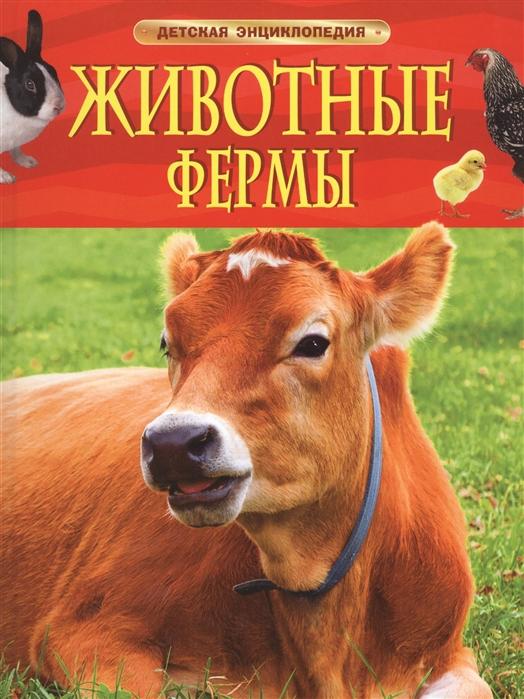 Травина И. (пер.) Животные фермы травина и животные фермы энциклопедия для детского сада