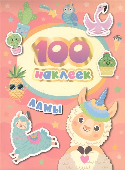 Купить Ламы 100 наклеек, Росмэн, Книги с наклейками