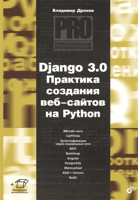Дронов В. Django 3 0 Практика создания веб-сайтов на Python