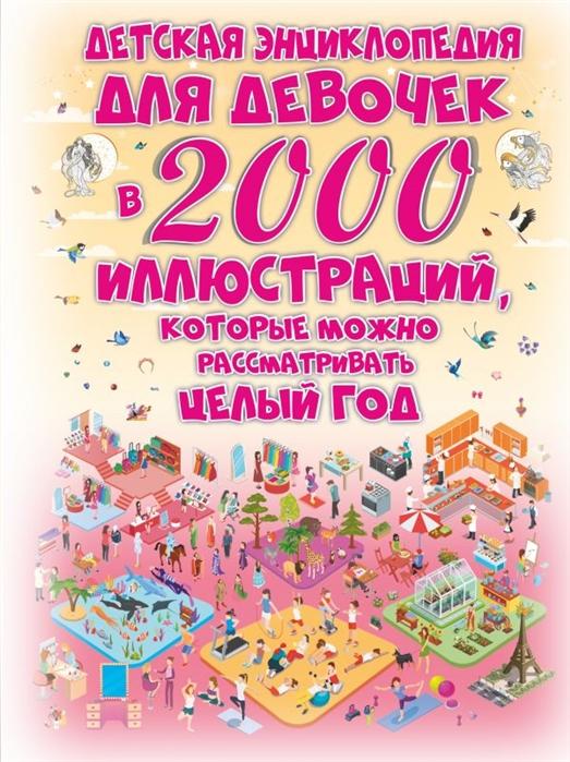 Купить Детская энциклопедия для девочек в 2000 иллюстраций которые можно рассматривать целый год, АСТ, Универсальные детские энциклопедии и справочники