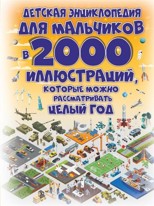 Купить Детская энциклопедия для мальчиков в 2000 иллюстраций которые можно рассматривать целый год, АСТ, Универсальные детские энциклопедии и справочники