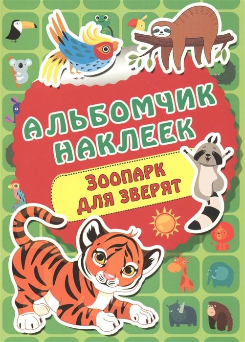 Купить Зоопарк, АСТ, Книги с наклейками