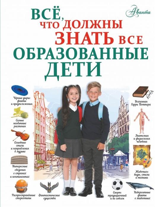 Купить Все что должны знать все образованные дети, АСТ, Универсальные детские энциклопедии и справочники