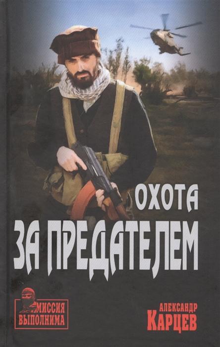 Фото - Карцев А. Охота за предателем люттоли охота за спецслужбами