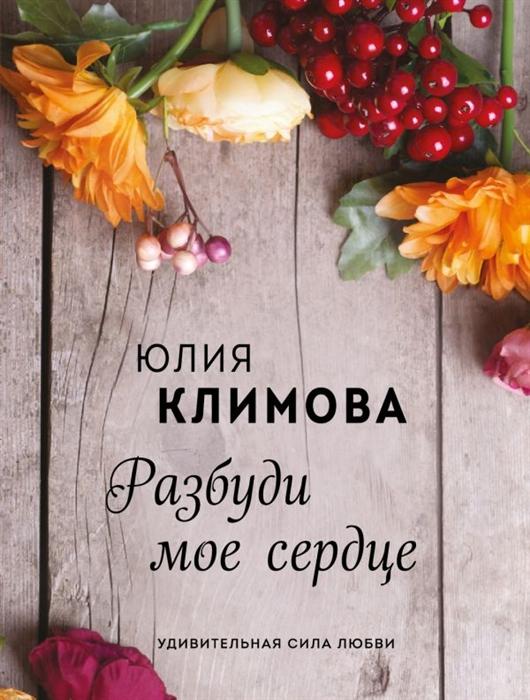 Фото - Климова Ю. Разбуди мое сердце юлия климова в ее сердце акварель