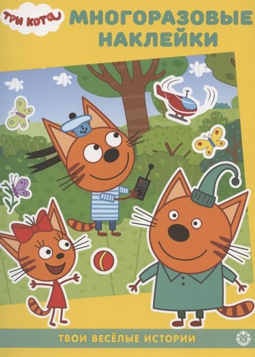 Купить Развивающая книжка с многоразовыми наклейками МН 2003 Три Кота Твои веселые истории, Лев, Книги с наклейками