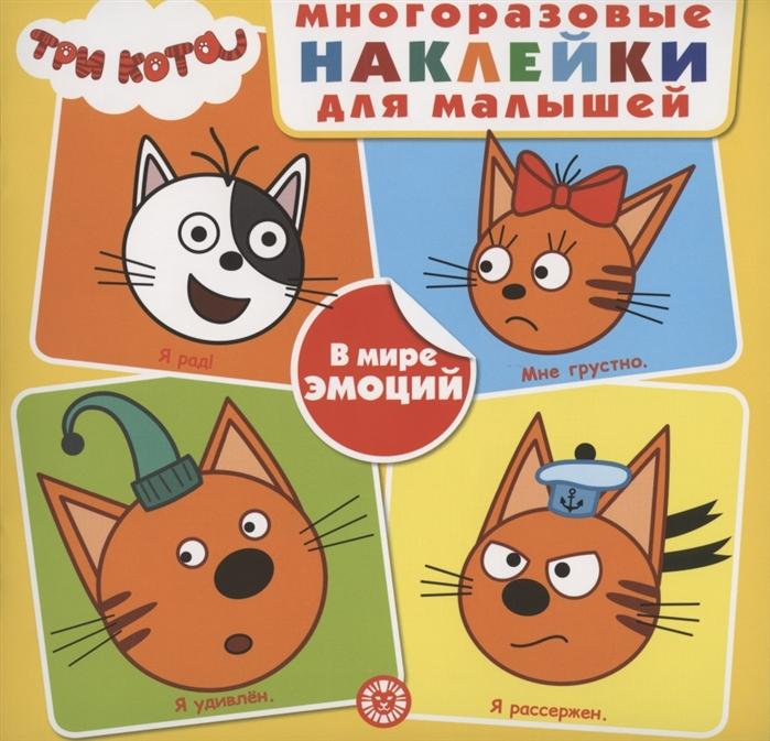 Купить Развивающая книжка с многоразовыми наклейками для малышей МНК 2004 Три Кота В мире эмоций, Лев, Книги с наклейками