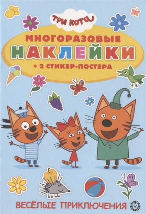 Купить Развивающая книжка с многоразовыми наклейками и стикер-постером МНСП 2003 Три Кота Веселые приключения, Лев, Книги с наклейками