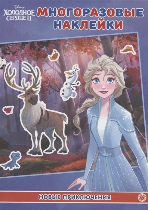 Купить Развивающая книжка с многоразовыми наклейками МН 2004 Холодное сердце 2 Новое приключения, Лев, Книги с наклейками
