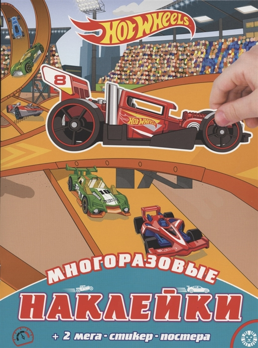 Меркурьева Е. (ред.) Развивающая книжка с многоразовыми наклейками и постером МНП 2002 Hot Wheels ид лев развивающая книжка с многоразовыми наклейками и постером энчантималс