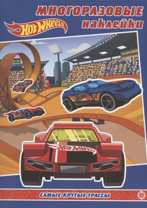 Купить Развивающая книжка с многоразовыми наклейками МН 2001 Hot Wheels Самые крутые трассы, Лев, Книги с наклейками