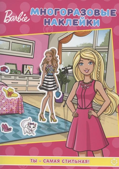 Купить Развивающая книжка с многоразовыми наклейками МН 2002 Барби Ты - самая стильная, Лев, Книги с наклейками