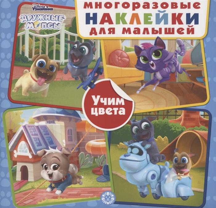 Купить Развивающая книжка с многоразовыми наклейками для малышей МНК 2002 Дружные мопсы Учим цвета, Лев, Книги с наклейками