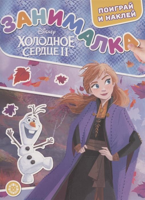 Купить Занималка для малышей ЗМ 2006 Холодное сердце 2, Лев, Головоломки. Кроссворды. Загадки