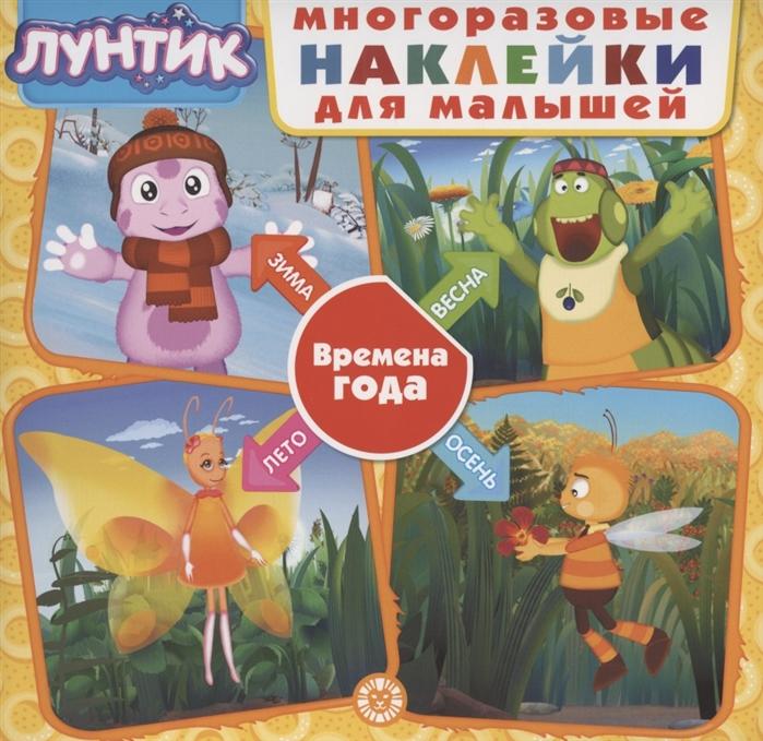 Купить Развивающая книжка с многоразовыми наклейками для малышей МНК 2003 Лунтик Времена года, Лев, Книги с наклейками
