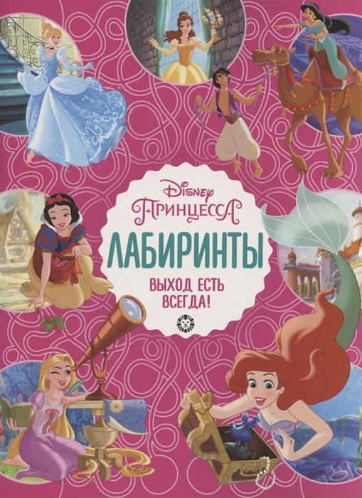 Пименова Т. (ред.) Лабиринты Выход есть всегда Принцесса Disney серова м выход есть всегда